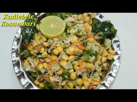 Kadalebele Kosambari Recipe | ಕಡಲೆಬೆಳೆ ಕೋಸಂಬರಿ | Chana Dal - Carrot - Cucumber Salad | Rekha Aduge