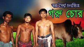 Goru Chor | গরু চোর | Eid Bangla Short Film | Dhakar Pathik Production