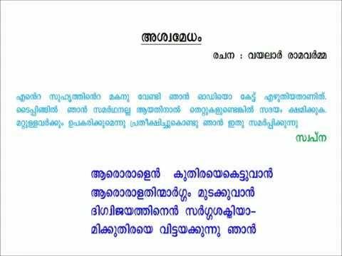 Aswamedham Malayalam Kavitha - Vayalar Ramavarma video