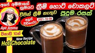 Best Creamy Hot Chocolate by Apé Amma