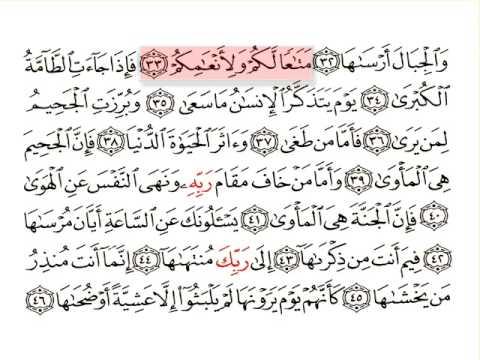 An Naziat-Surat 079-Huthaify