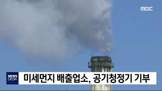미세먼지 배출사업장, 공기청정기 기부