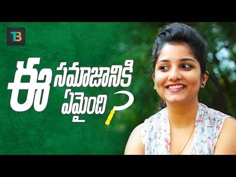 Ee Samajaniki Emaindi - Latest Telugu Short Film 2018 || Thopudu Bandi