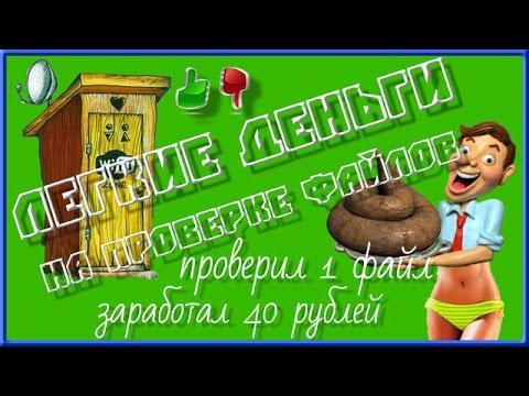 Легкие деньги на проверке файлов / file-proverka.plp7.ru / обзор курса / курс бесплатно / слив