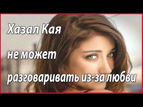 Хазал Кая теряет дар речи при виде любмого #звезды турецкого кино