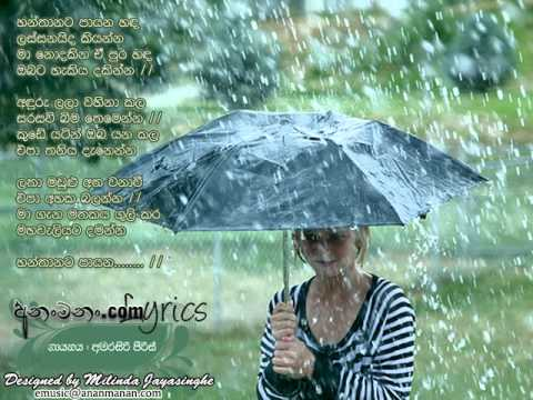 Hanthanata Payana Sanda By Amarasiri Peiris Edited By Si Videos video