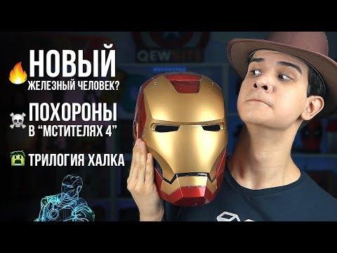 """Слухи о """"Мстителях 4"""" - Преемник Тони Старка и Похороны"""
