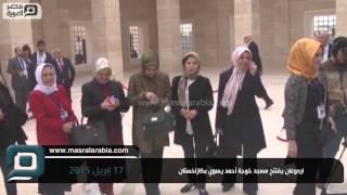 مصر العربية |  اردوغان يفتتح مسجد خوجة أحمد يسوي بكازاخستان