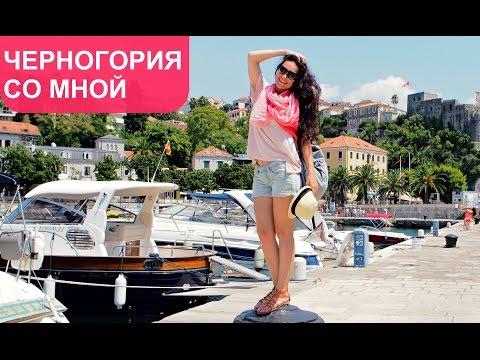 Выпуск №3 Черногория Руководство к отпуску - YouTube