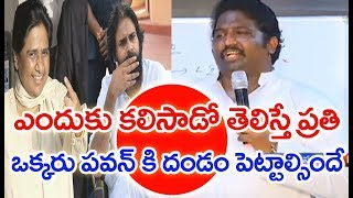 Dileep Sunkara Revealed Why Pawan Kalyan Meet Mayawati || Election War 2019 |