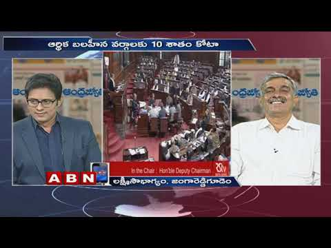Discussion on Rajya Sabha approved quota bill for economically weak in general category | Part 2