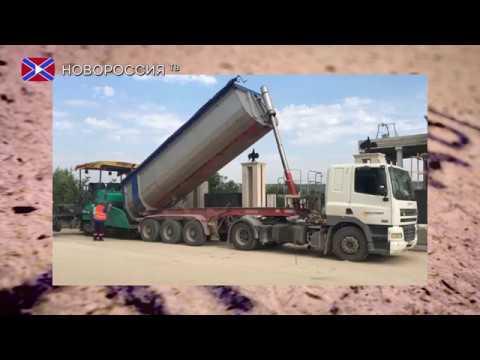 Путь Правды. Проблемы дорожного строительства ДНР и использование ноу-хау