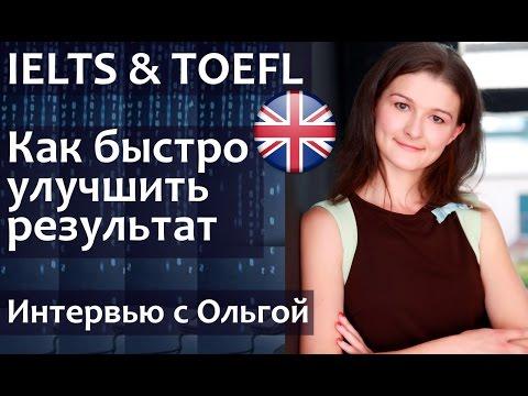 Как сдать IELTS  и TOEFL? Как за короткий срок улучшить свой результат по IELTS? КАК СДАТЬ УСПЕШНО?