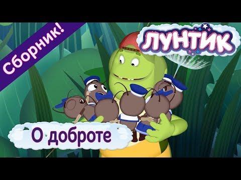 О доброте 😘 Лунтик 😍 Сборник мультфильмов 2018