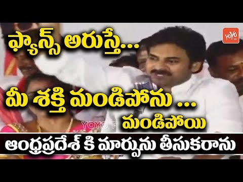 Pawan Kalyan Funny Comments on His Fans at Pithapuram | Janasena Public Meeting | YOYO TV Channel
