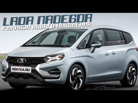 Лада Надежда 2018. АвтоВАЗу предложили возобновить производство ВАЗ 2120