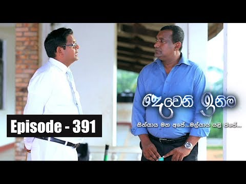 Deweni Inima | Episode 391 06th August 2018