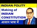 Making of Constitution (Part 1) Indian Polity for SSC CGL, CHSL, CPO, CDS thumbnail