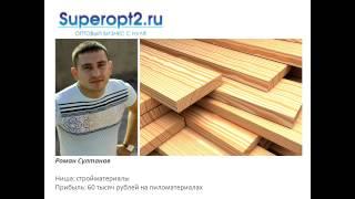 Истории успеха посредников в оптовом бизнесе на стройматериалах. Артем Бахтин