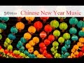 ★ 50 Mins ★ The Best Festive Music to Celebrate Chinese New Year and Chinese Holidays / 四海歡騰中國新年喜慶音樂