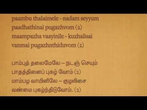 Bharathiyar Song _ Om Shakthi Om Shakthi Om