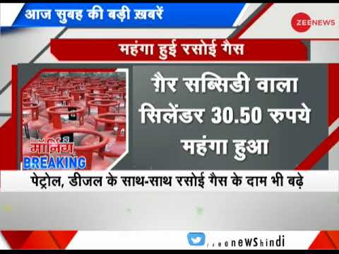 Morning Breaking: Cooking gas cylinders to cost ₹30 more