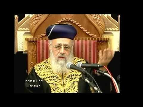 """הראשון לציון הרב יצחק יוסף שליט""""א - שיעור מוצ""""ש צו תשע""""ח"""