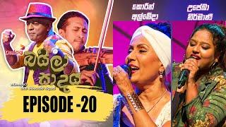 Baila Sadaya - Episode - 20 | 11th April 2021 Musical Programme