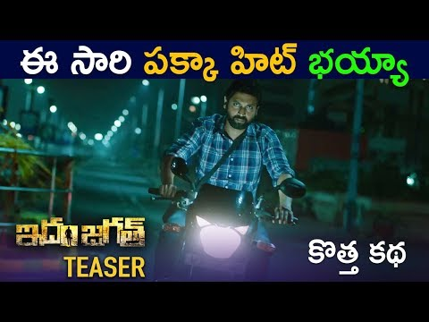 Sumanth's Idam Jagath Movie Teaser Official HD 2018 || Latest Telugu Movie 2018