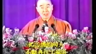 Đại Thế Chí Bồ Tát Niệm Phật Viên Thông Chương Sớ Sao Tinh Hoa, tập 5 - Pháp Sư Tịnh Không