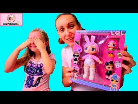 Распаковка Игрушки Гиганская кукла ЛОЛ шары сюрприз LOL видео для девочек на канале Кати Hello Katy #1