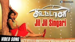 Jil Jil Singari Song | Koottali | SK Mathi | Britto Michael | TrendMusic