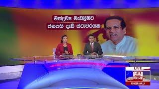 Ada Derana Late Night News Bulletin 10.00 pm - 2019.03.09