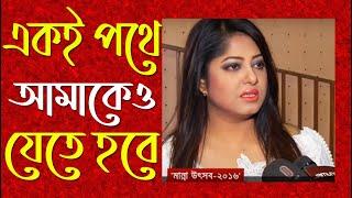 Manna Utshob-2016 | News | Part 01- Jamuna TV
