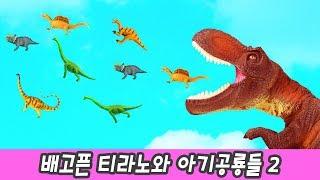 한국어ㅣ배고픈 티라노와 아기공룡들 2, 공룡이름 맞추기, 어린이 공룡만화, 컬렉타ㅣ꼬꼬스토이