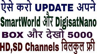 Digisat Nano IPTV box Latest Software update,Smartworld latest software update,Free IPTV 2018,IPTV