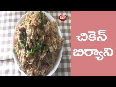How to Cook Chicken Biryani in Telugu | చికెన్ బిర్యానీ | తెలుగులో