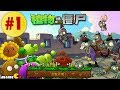 Plants Vs Zombies:Great Wall Walkthrough Part 1 (China Version)