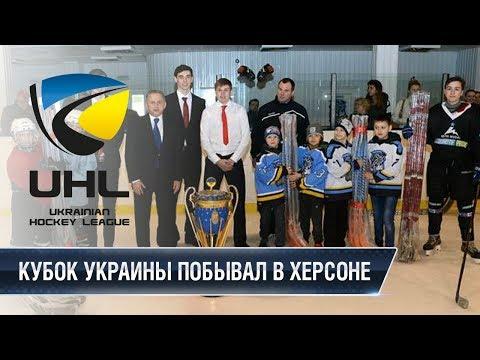 ХК Донбасс привёз в Херсон чемпионский Кубок и клюшки в подарок детям