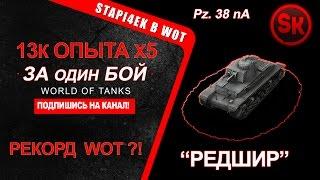 РЕКОРД WOT?! - 13к ОПЫТА х5 ЗА ОДИН БОЙ [World of Tanks]