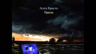 Агата Кристи / Agatha Christie - Ураган / Hurricane (Full Album, Russia, 1996)