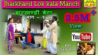 झरखंडी बेटा भाग - 1||New Khortha Comed||Jharkhandi comedy|| Comedy king Upendra & Mahendra||By JLKM