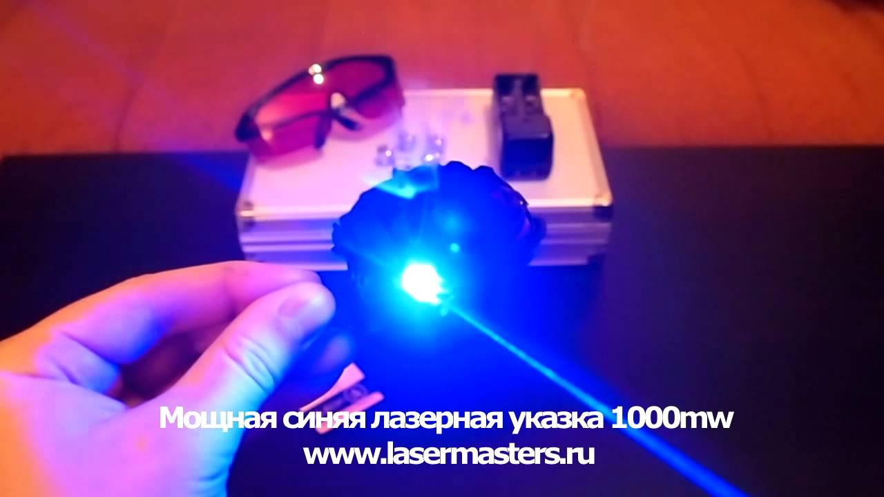 Мощная синяя лазерная указка 1000 mw - YouTube