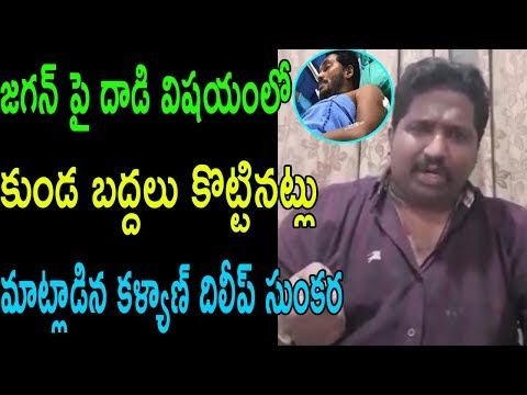 Kalyan Dileep Sunkara Slams TDP For Ys jagan Vizag incident | Cinema Politics