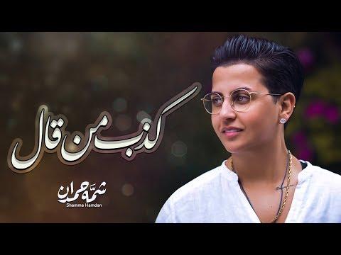 Download  شمة حمدان - كذب من قال حصرياً | 2018 Gratis, download lagu terbaru