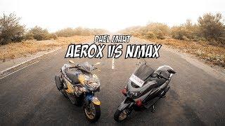 DRAG RACE NMAX VS AEROX