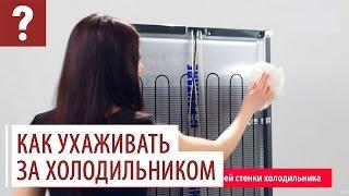 Как ухаживать за холодильником? Как избавиться от запаха?
