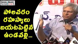 Undavalli Arun Kumar Reveals Secret on Polavaram Project Controversy || Shalimar Political News