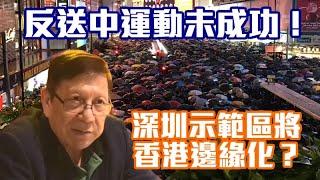 反送中運動未成功!深圳示範區將香港邊緣化?〈蕭若元:理論蕭析〉2019-08-19