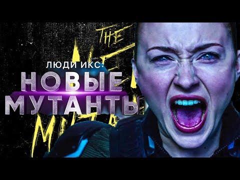 Люди икс новые мутанты 2018 трейлер на русском